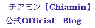 チアミンブログ